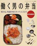 オンライン書店ビーケーワン:働く男の弁当 男たちよ、外食をやめてキッチンに立とう! お弁当宣言!