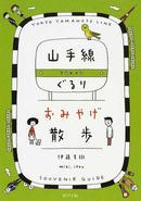 オンライン書店ビーケーワン:山手線ぐるりおみやげ散歩