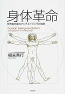 オンライン書店ビーケーワン:身体革命 世界最先端のアンチエイジングの法則