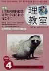 【雑誌】理科教室  2009-4