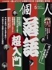 【雑誌】一個人  2009-5