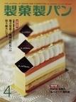 【雑誌】製菓製パン  2009-4