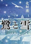 オンライン書店ビーケーワン:鷺と雪
