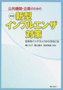 オンライン書店ビーケーワン:公共機関・企業のための実践新型インフルエンザ対策 住民をパンデミックから守るには