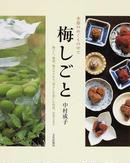 オンライン書店ビーケーワン:梅しごと 季節のめぐりの中で 梅干し、梅酒、梅エキスから、暮らしを楽しむ料理、お菓子まで