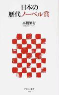 オンライン書店ビーケーワン:日本の歴代ノーベル賞