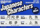オンライン書店ビーケーワン:漢字で書く「欧米男子の名前・550例」