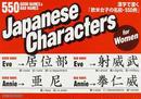 オンライン書店ビーケーワン:漢字で書く「欧米女子の名前・550例」