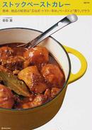 オンライン書店ビーケーワン:ストックペーストカレー 簡単、絶品の秘密は「玉ねぎ・トマト・辛み」ペーストと「香り」マサラ