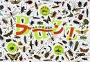 オンライン書店ビーケーワン:ブ〜ン! オ・ド・ロ・キ虫百科