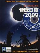 オンライン書店ビーケーワン:皆既日食2009 7月22日日本で見える黒い太陽
