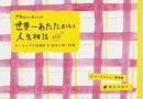 オンライン書店ビーケーワン:世界一あたたかい人生相談 幸せの人生レシピ 「ホームレス人生相談」&枝元なほみの「悩みに効く料理」