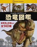オンライン書店ビーケーワン:恐竜図鑑 ナショナルジオグラフィック 新発見の恐竜など全140種