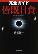 オンライン書店ビーケーワン:完全ガイド皆既日食