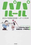 パパルール あなたの家族を101倍ハッピーにする本 ファザーリング・ジャパン公式テキスト
