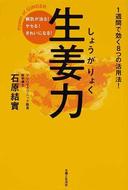 オンライン書店ビーケーワン:生姜力 病気が治る!ヤセる!きれいになる! 1週間で効く8つの活用法!