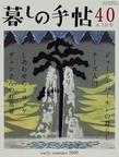 オンライン書店ビーケーワン:暮しの手帖 第4世紀 40 397号