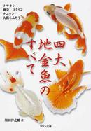 オンライン書店ビーケーワン:四大地金魚のすべて 土佐錦魚・地金 ナンキン・大阪らんちう