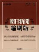 オンライン書店ビーケーワン:朝日新聞縮刷版 2009−4