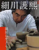 オンライン書店ビーケーワン:細川護煕 閑居に生きる