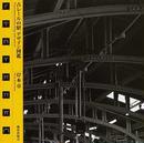 オンライン書店ビーケーワン:古レールの駅デザイン図鑑