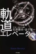 オンライン書店ビーケーワン:軌道エレベーター 宇宙へ架ける橋