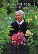 オンライン書店ビーケーワン:ターシャの輝ける庭