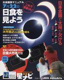 オンライン書店ビーケーワン:日食観測マニュアル 7月22日日本全国で太陽が欠ける
