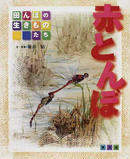 オンライン書店ビーケーワン:赤とんぼ