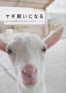 オンライン書店ビーケーワン:ヤギ飼いになる 飼い方から実例、グッズ、ミルクレシピまで