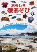 オンライン書店ビーケーワン:おもしろ磯あそび フィールドガイド 磯の生物の観察・採集・飼育 生き物を知れば海はもっと楽しくなる!