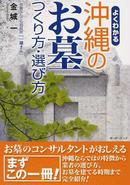 オンライン書店ビーケーワン:よくわかる沖縄のお墓つくり方・選び方