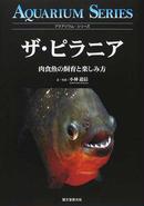 オンライン書店ビーケーワン:ザ・ピラニア 肉食魚の飼育と楽しみ方