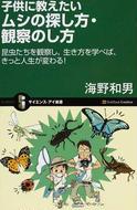オンライン書店ビーケーワン:子供に教えたいムシの探し方・観察のし方 昆虫たちを観察し、生き方を学べば、きっと人生が変わる!