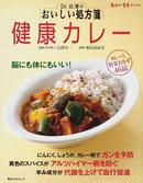 オンライン書店ビーケーワン:Dr.白澤のおいしい処方箋健康カレー