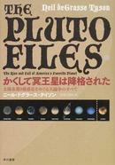 オンライン書店ビーケーワン:かくして冥王星は降格された 太陽系第9番惑星をめぐる大論争のすべて