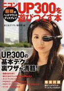 オンライン書店ビーケーワン:ニコンUP300を遊びつくす本 最強のヘッドマウントディスプレイ