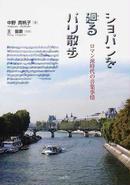 オンライン書店ビーケーワン:ショパンを廻るパリ散歩 ロマン派時代の音楽事情
