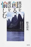オンライン書店ビーケーワン:漢詩を創る、漢詩を愉しむ 創ればわかる、漢詩のココロ