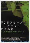 オンライン書店ビーケーワン:ランドスケープアーキテクトになる本 RLA資格認定試験ガイドブック
