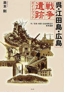 オンライン書店ビーケーワン:呉・江田島・広島戦争遺跡ガイドブック