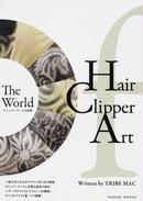 オンライン書店ビーケーワン:クリッパーアートの世界