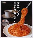 オンライン書店ビーケーワン:食品サンプルの作りかた、教えます。 自宅で作れる食品サンプル40種!