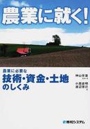 オンライン書店ビーケーワン:農業に就く! 農業に必要な技術・資金・土地のしくみ