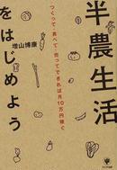 オンライン書店ビーケーワン:半農生活をはじめよう つくって・食べて・売ってできれば月10万円稼ぐ