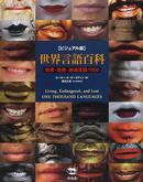 オンライン書店ビーケーワン:世界言語百科 ビジュアル版 現用・危機・絶滅言語1000