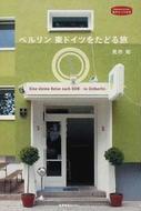 オンライン書店ビーケーワン:ベルリン東ドイツをたどる旅