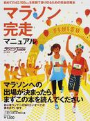 オンライン書店ビーケーワン:マラソン完走マニュアル マラソンへの出場が決まったら、まずこの本を読んでください 初心者ランナーが知りたいすべてが書かれています