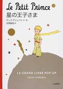 オンライン書店ビーケーワン:星の王子さま LE GRAND LIVRE POP−UP TEXTE INTÉGRAL