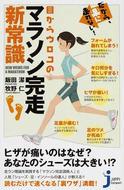 オンライン書店ビーケーワン:目からウロコのマラソン完走新常識 だから、楽に走れない!